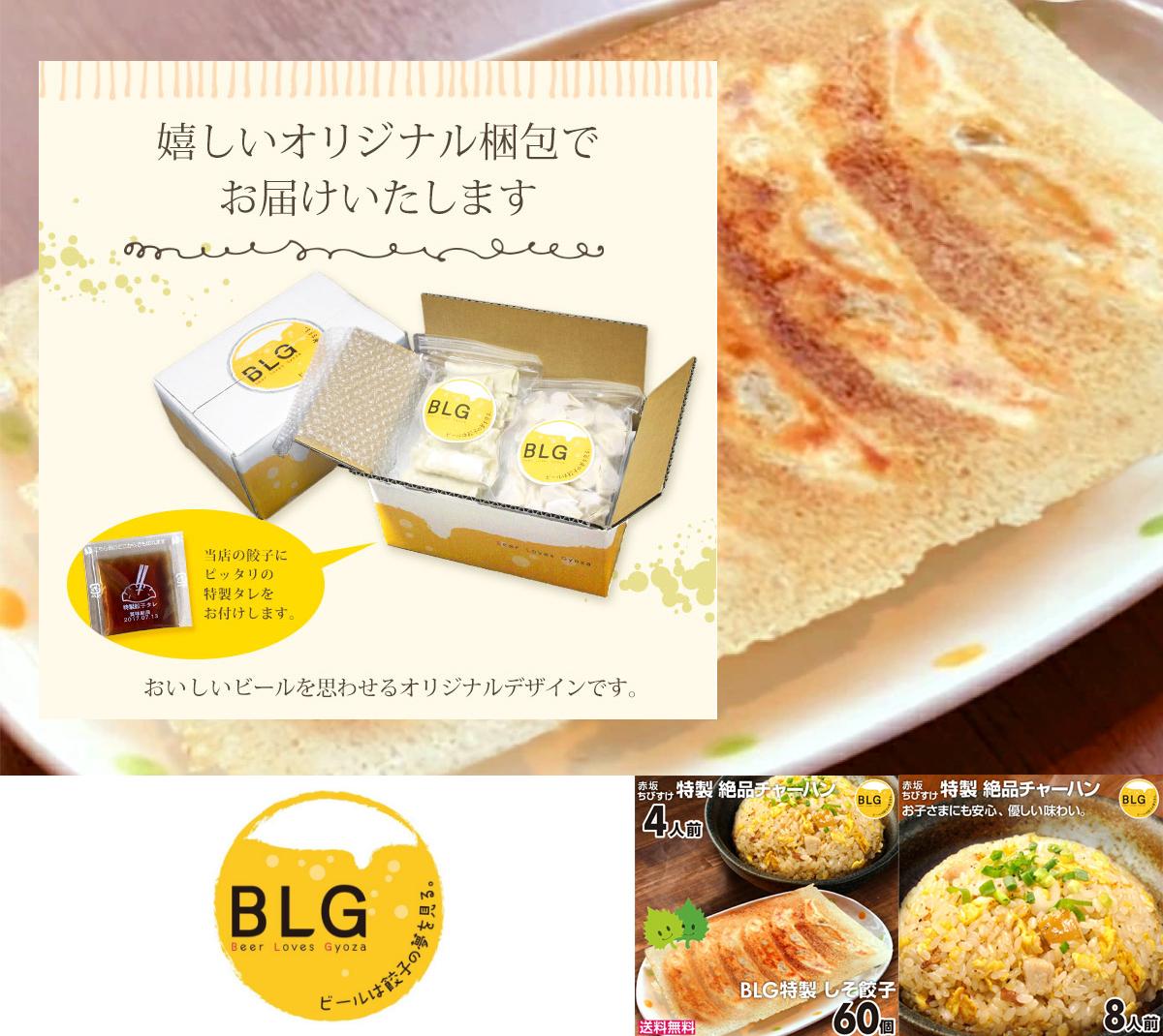 BLG餃子 楽天市場店